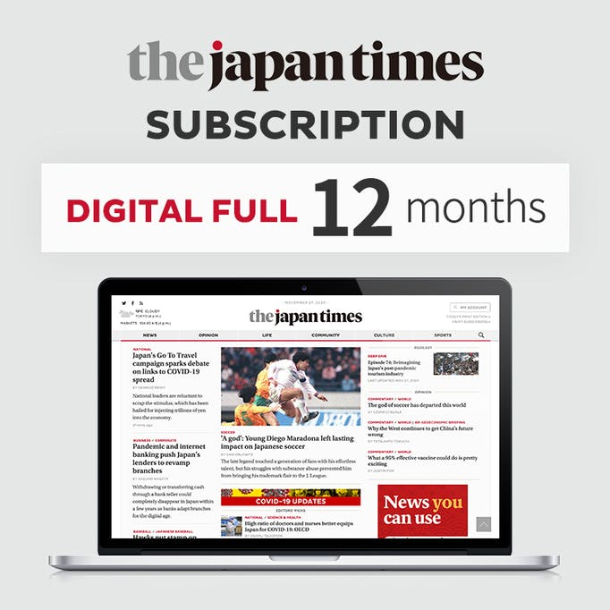 The Japan Times DIGITAL FULL 12-months subscription